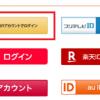 FODプレミアムAmazonアカウントでのログイン