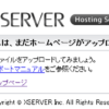 Xserver ネームサーバー変更済み