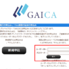 新生銀行GAICA_Flex機能追加の申込み