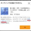 アマゾンオーディブル返品不可アプリ