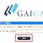 GAICAカードが届いたらユーザーID登録とアクティベイトを必ず