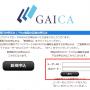 GAICA Flex機能付カードで出来る事と後から機能を付ける手順