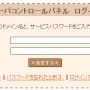 お名前.comで取得したドメインをさくらインターネットで使うとき