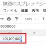 Googleスプレッドシートで数値を3桁ごとに桁区切りする書式設定の方法