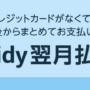 Paidy-アマゾンをauPayでは払えませんので